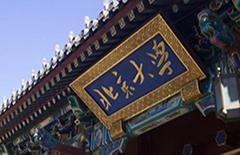 格莱尼尔集团与北京大学物理学院深度合作